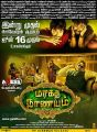 Maragatha Naanayam Movie Release Posters