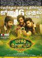Aadhi, Ramdoss, Daniel Annie Pope in Maragatha Naanayam Movie Release Posters