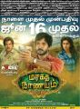 Ramdoss, Aadhi, Nikki Galrani in Maragatha Naanayam Movie Release Posters