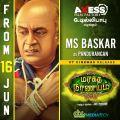MS Bhaskar in Maragatha Naanayam Movie Release Posters