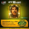 Munishkanth Ramdoss in Maragatha Naanayam Movie Release Posters