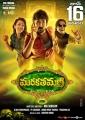 Nikki Galrani, Aadhi, Anandaraj in Marakatamani Movie Release June 16th Posters