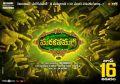 Aadhi in Marakatamani Movie Release June 16th Wallpapers