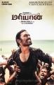 Dhanush Mariyaan New Movie Posters