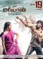 Parvathi Menon, Dhanush in Mariyaan Movie Release Posters