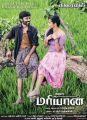 Dhanush, Parvathi Menon in Mariyaan Movie Release Posters