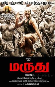 Vishal's Marudhu Movie First Look Posters