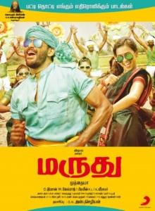 Vishal & Sri Divya in Marudhu Movie Release Posters