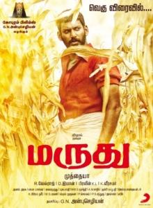 Actor Vishal's Marudhu Movie Release Posters