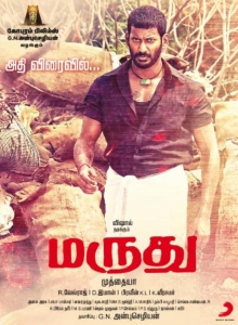 Actor Vishal's Maruthu Movie Release Posters