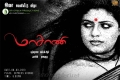 Iniya in Masaani Movie Audio Release Invitation Posters