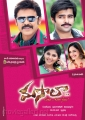 Masala Movie Latest Posters
