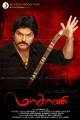 Actor Ramki in Masani Tamil Movie Posters