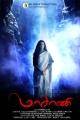 Actress Iniya in Maasaani Tamil Movie Posters