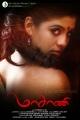 Actress Iniya Hot in Masani Tamil Movie Posters