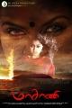 Actress Sreeja in Masani Tamil Movie Posters