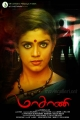 Actress Iniya in Masani Tamil Movie Posters