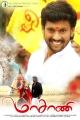 Actro Akhil in Masani Tamil Movie Posters