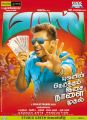 Suriya's Masss Movie Audio Release Posters