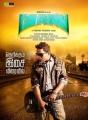 Yuvan Shankar Raja in Mass Movie Posters