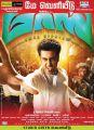 Actor Suriya's MASSS Movie Latest Posters