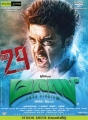 Actor Suriya's Massu Engira Masilamani Movie Posters