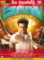 Actor Suriya's Mass Engira Masilamani Movie Posters