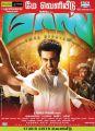 Actor Suriya's Massu Engira Masilamani Movie Posters