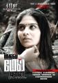 Actress Vibha Natarajan in Mathil Mel Poonai Audio Release Invitation Posters