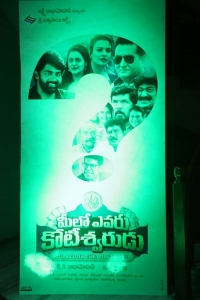 Meelo Evaru Koteeswarudu Audio Launch Stills