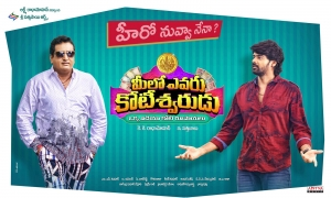 Naveen Chandra, Prudhvi Raj in Meelo Evaru Koteeswarudu Movie Wallpapers
