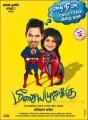 Hiphop Tamizha Adhi, Aathmika in Meesaya Murukku Movie Release Posters