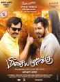 Vivek, Hiphop Tamizha Adhi in Meesaya Murukku Movie Release Posters