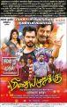 Aathmika, Hiphop Tamizha Adhi, Vivek in Meesaya Murukku Movie Release Posters