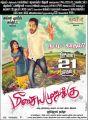 Aathmika, Hiphop Tamizha Adhi in Meesaya Murukku Movie Release Posters