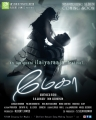 Megha Tamil Movie Posters
