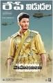 Actor Akash Puri in Mehbooba Movie Release Posters