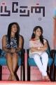 Risha, Sanyathara @ Mei Maranthen Movie Trailer Launch Stills