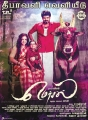Nithya Menon Vijay Mersal Movie Diwali Release Posters