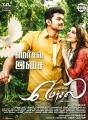 Vijay Samantha Mersal Movie Posters