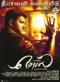 Vijay Mersal Movie Release Posters