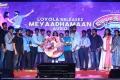 Meyatha Maan Audio Release at Loyola College Photos