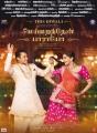 Salman Khan, Sonam Kapoor in Meymarandhen Paaraayo Movie Release Posters