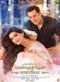 Sonam Kapoor, Salman Khan in Meymarandhen Paaraayo Movie Release Posters