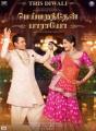 Salman Khan, Sonam Kapoor in Meimaranthen Parayo Movie Release Posters