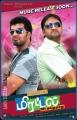 Vinay Rai, Santhanam in Mirattal Movie Posters