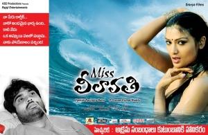 Miss Leelavathi Telugu Movie Wallpapers