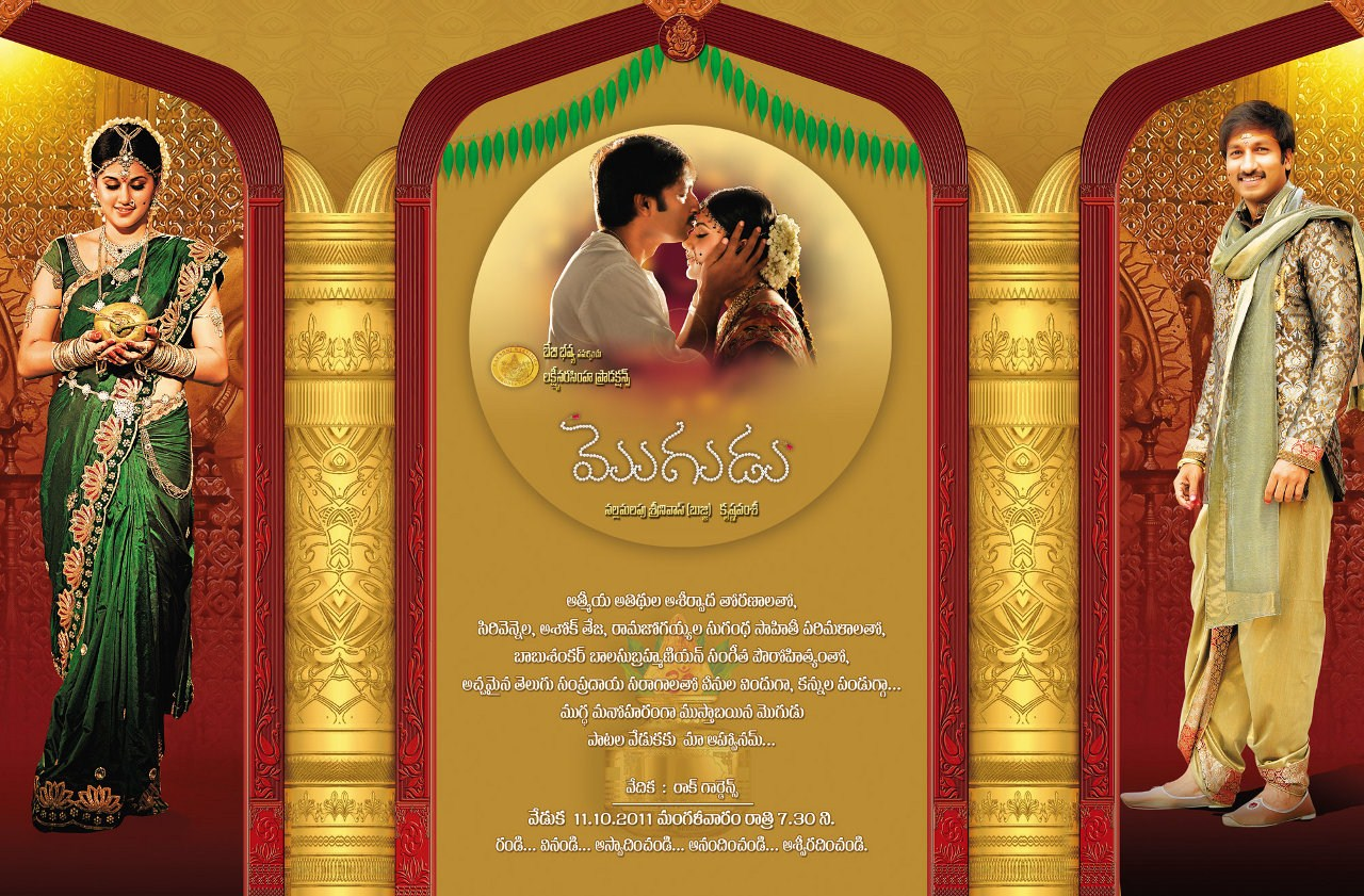 Picture 79862 | Mogudu Movie Audio Launch Invitation Card | New Movie Posters