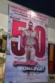 Motta Shiva Ketta Shiva 50 Days Celebrations Stills