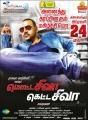 Raghava Lawrence Motta Shiva Ketta Shiva Movie Release Date Posters